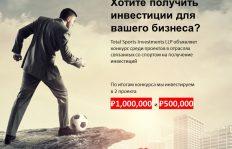 TOTAL SPORTS INVESTMENTS LLP ОБЪЯВЛЯЕТ КОНКУРС